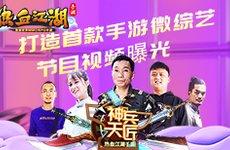 《热血江湖手游》打造首款手游微综艺 节目视频曝光