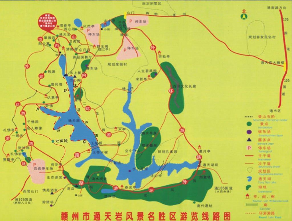 景区简介通天岩风景名胜区位于赣州市西北郊6.