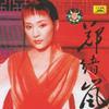 中国著名歌唱家系列