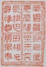 汉代二十四字富贵砖朱拓