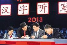 中国听写大会_中国汉字听写大会_360百科