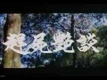 僵尸艳谈类似的片_赶尸艳谈_360百科