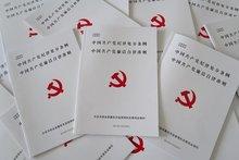 中国共产党问责条例(三)