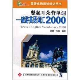 竖起耳朵背单词:旅游英语词汇2000