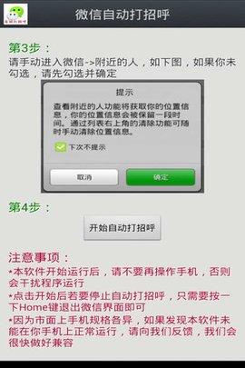 微信自动打招呼_360百科