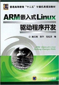ARM嵌入式Linux驱动程序开发