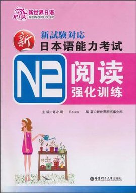 新日本语能力考试N2听力强化训练