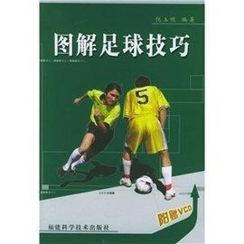 图解足球技巧