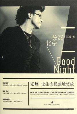 晚安北京_360百科