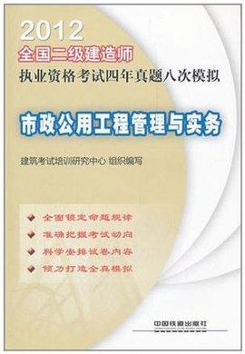 2012全国二级建造师执业资格考试四年真题八