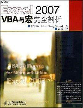 Excel2007VBA与宏完全剖析