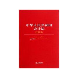 会计核算的原则_中华人民共和国会计法_360百科
