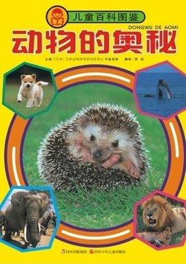 动物的奥秘_360百科