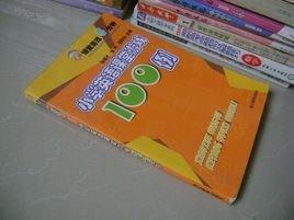 小学英语课堂游戏100例