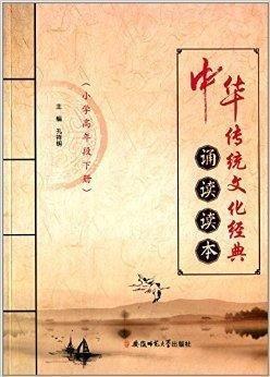 中华传统文化经典诵读读本:小学高年段