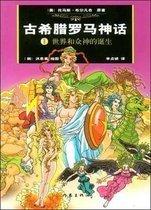 古希腊罗马神话(战士版1-2)美漫画a神话少女漫画图片