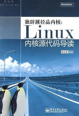 Linux内核源代码情景分析_360百科