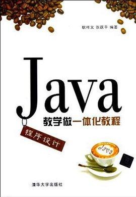 Java程序设计武器做一体化教程技能的q教学详解图片