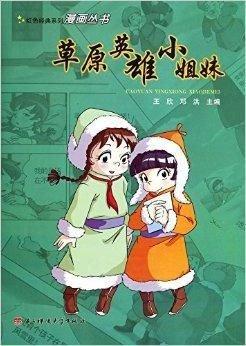 姐妹草原小漫画/学园红色系列经典英雄漫画怪物丛书图片