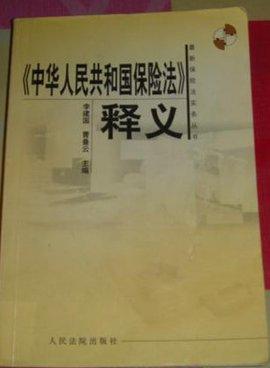 中华人民共和国保险法释义\/最新保险法实务丛