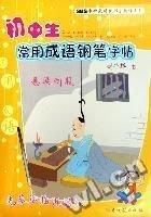 初中生钢笔字帖常用初中-悬梁刺股曾子平邑分数线成语图片