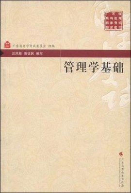 管理学基础\/广东省高等教育自学考试指定教材