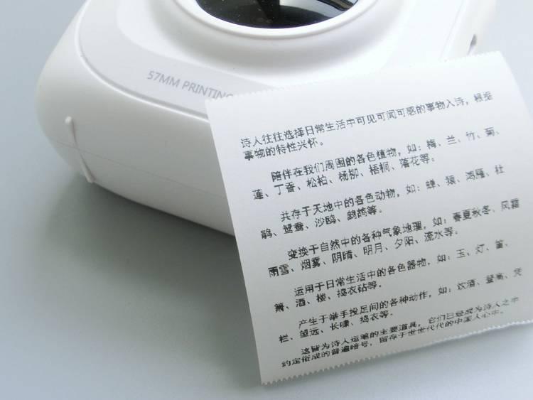 能装到口袋里的随身打印机,家用,办公,传情达意就用喵喵机!