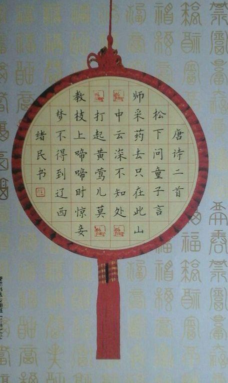现任中国硬笔书法协会理事兼楷书委员会副秘书长, 全国第一届硬笔书法图片