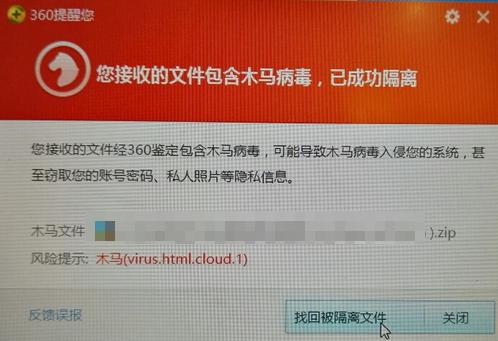 提示木马的 virus.html.cloud.1 求解决,已有多人反应,请官方给你解释