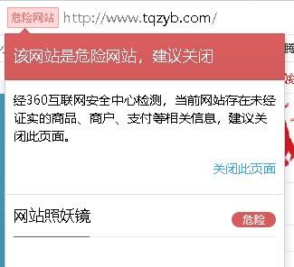 做不久的网站被误报风险网站了。