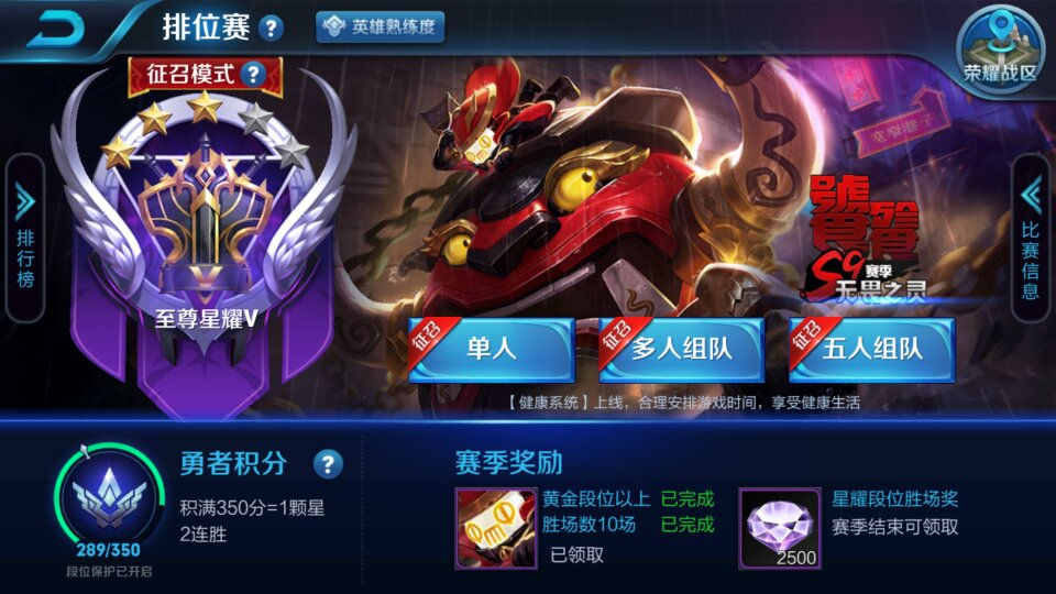 Screenshot_2017-12-29-22-09-44-969_com.tencent.tmgp.sgame_compress.png