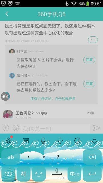 Screenshot_2017-02-05-09-51-33_compress.png
