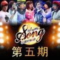 中国好歌曲 第五期