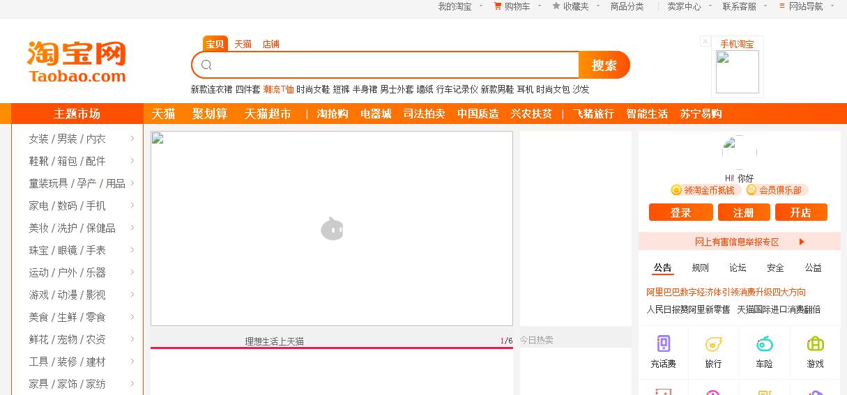 360浏览器无法正常浏览淘宝网页,什么情况?
