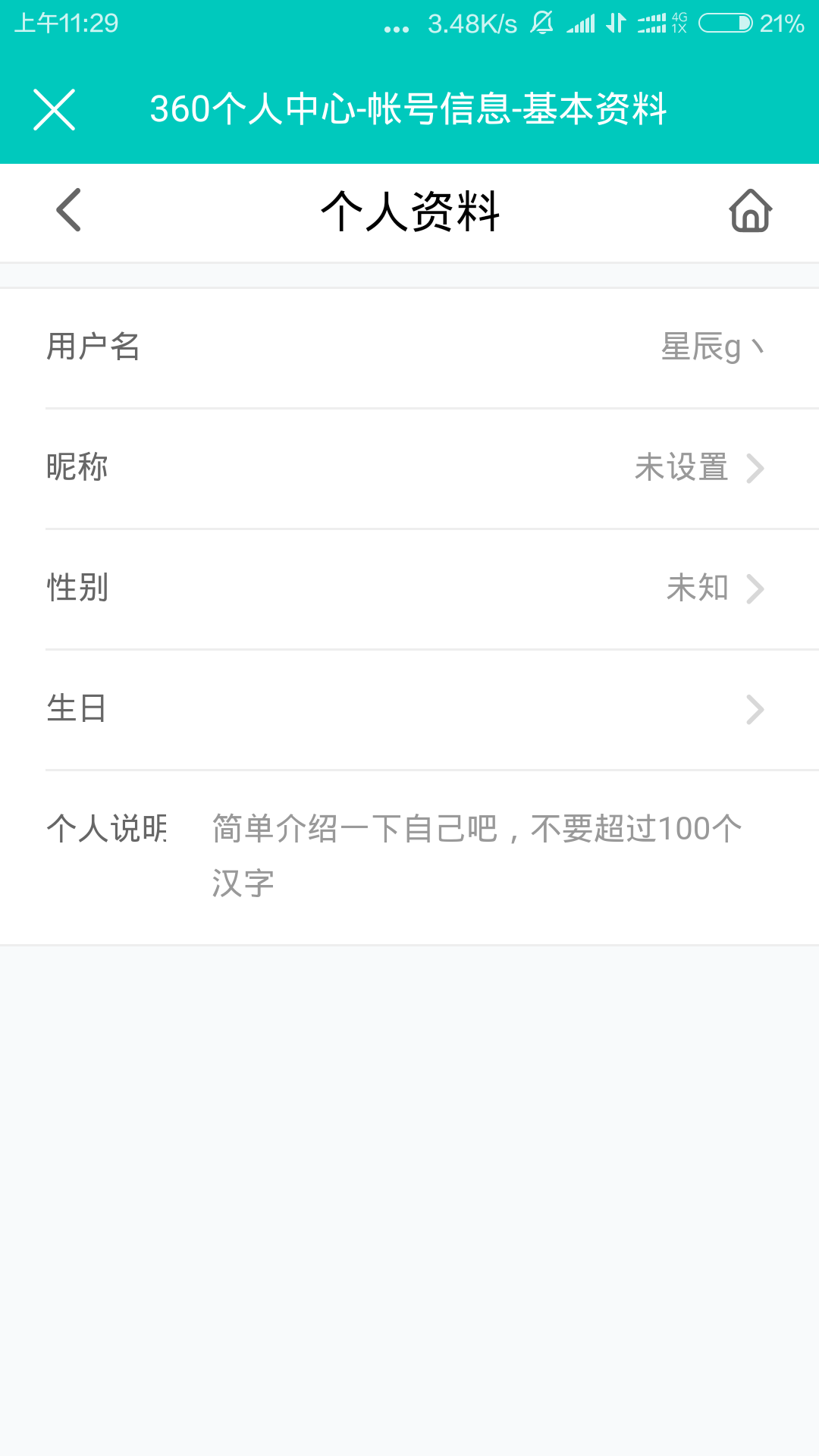 Screenshot_2018-06-06-11-29-08_com.qiku.bbs.png