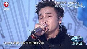 流浪记 20130825 中国梦之声总决赛 现场版
