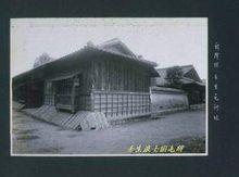 新选组 - 江户时代末期从属于会津藩的武士组织  免费编辑   修改义项名