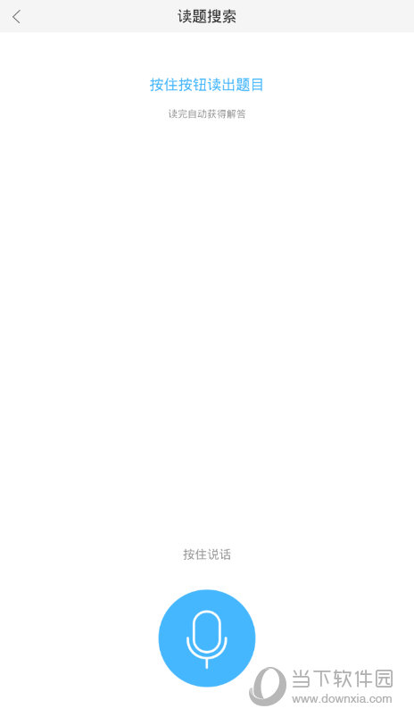 """作业帮app""""读题搜索""""界面"""