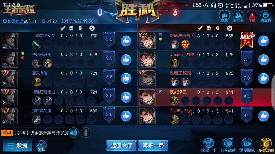 Screenshot_2017-11-27-20-01-16_compress.png