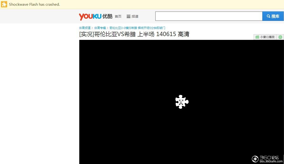 优酷视频网站打不开的解决方法大全_其它多媒体_下载之家手机版