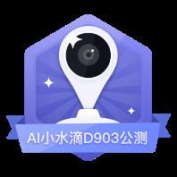 公测AI小水滴D903