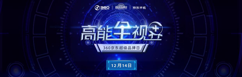 12月14日360京东超级品牌日
