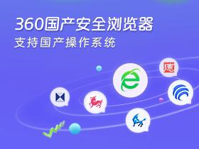 支持国产操作系统—360安全浏览器