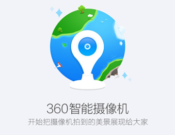 【大风车大课堂】之360智能摄像机APP详解