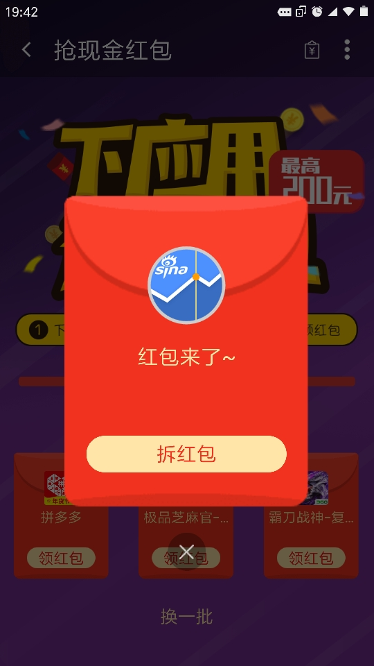 Screenshot_2018-12-27-19-42-25-728_com.qihoo.freewifi.jpg