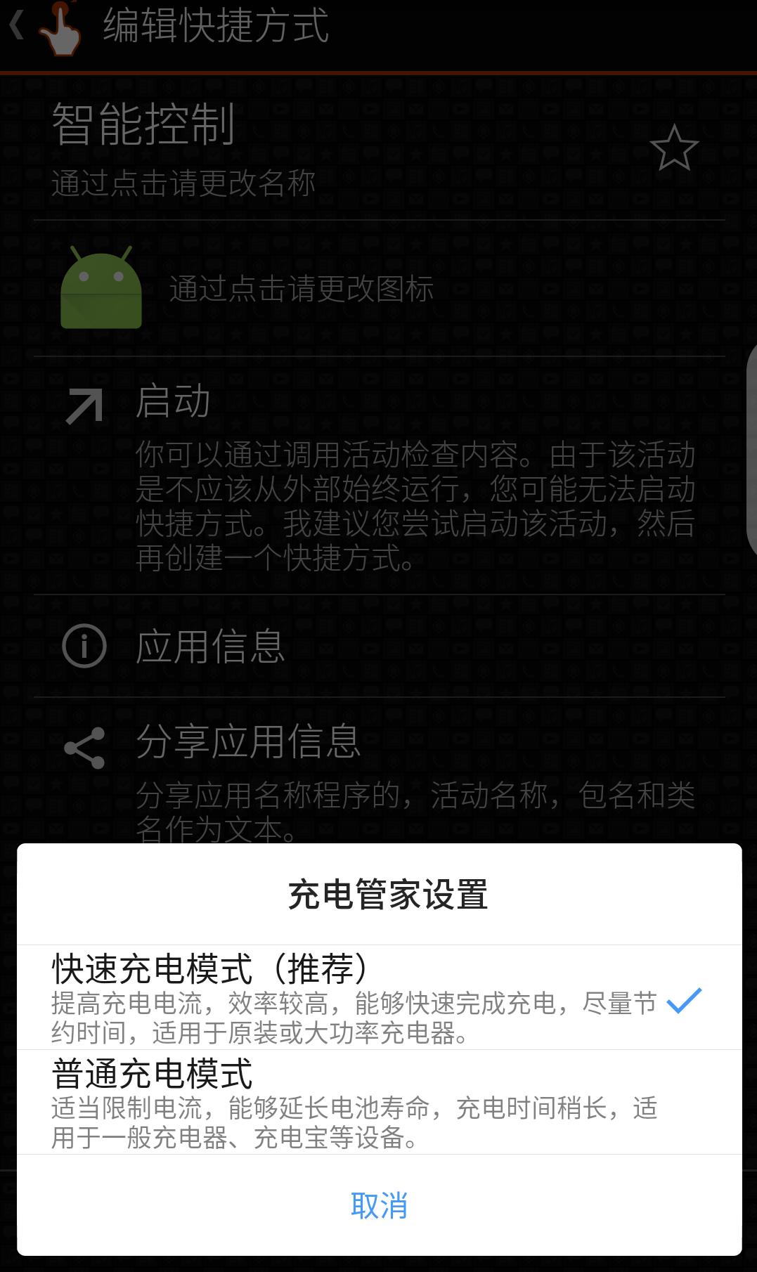 Screenshot_2017-11-12-20-15-08.png