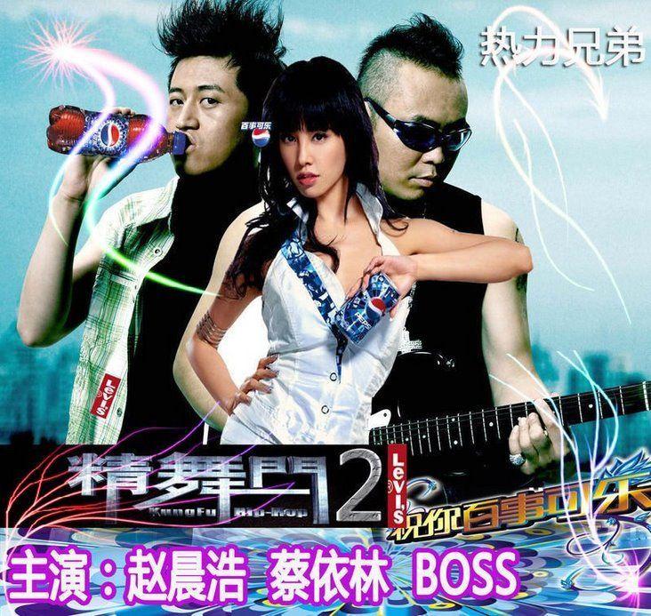 蔡依林赵晨浩boss热力兄弟百事可乐