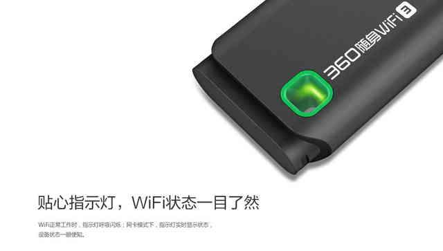 360随身WIFI评测 帮助大家选购适合自己的随身wifi