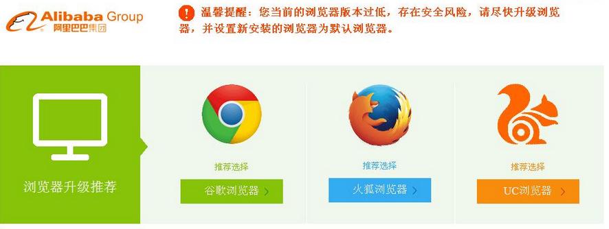 qq家和360那个好_【分享】关于360浏览器打开淘宝相关页面提示版本过低