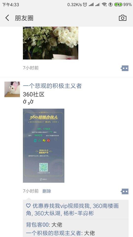 Screenshot_2018-10-31-16-33-39-941_com.tencent.mm_compress.png